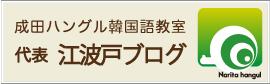 江波戸ブログ