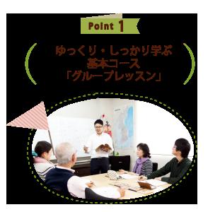 ゆっくり・しっかり学ぶ基本コース「グループレッスン」